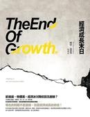經濟成長末日: 薪資退、物價漲,經濟冰河期你該怎麼辦?