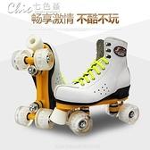 溜冰鞋白色雙排成人男女閃光輪旱冰鞋四輪兒童成年輪滑 【全館免運】