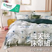 #YT15#奧地利100%TENCEL涼感60支純天絲7尺雙人特大舖棉床罩兩用被套八件組(限宅配)300織專櫃等級