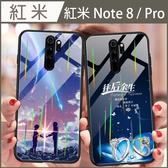 【雷射夜光】紅米 Note8 Note8Pro 極光系列 夜光玻璃殼 變色手機殼 防摔 防刮 彩繪殼 軟邊框 手機套