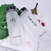 韓版磨砂玻璃杯男女學生水杯韓國便攜可愛清新杯子創意潮流隨手杯 漾美眉韓衣