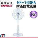 【信源電器】16吋【SANLUX台灣三洋】DC遙控電風扇EF-16DRA/EF16DRA