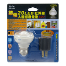 《鉦泰生活館》 20LED人體感應節能燈泡(E27頭)LED-2920S