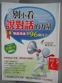 【書寶二手書T1/溝通_IQW】別小看說對話的力量_柯景昇