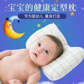 夏季枕頭新生兒糾正0-3-6個月0-1歲防偏頭透氣定型枕 快速出貨