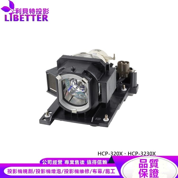 HITACHI DT01021 副廠投影機燈泡 For HCP-320X、HCP-3230X