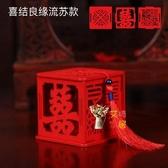 喜糖盒 20個裝木製喜糖禮盒2019創意結婚喜糖盒子婚禮婚慶糖果盒 10色