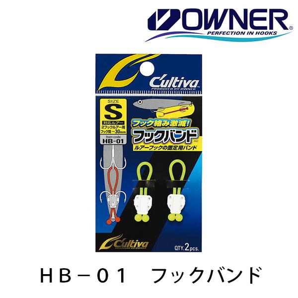 漁拓釣具 OWNER歐娜 HB-01 フックバンド [三叉鉤固定器]
