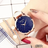 手錶女生學生正正韓簡約時尚潮流防水皮帶石英腕錶休閒大氣星空女錶