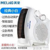 美菱取暖器電暖風機小太陽電暖氣家用節能省電速熱小型熱風電暖器