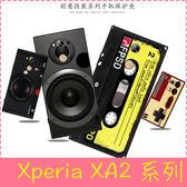 【萌萌噠】SONY Xperia XA2 / XA2 Ultra  復古偽裝保護套 懷舊彩繪  鍵盤 錄音帶 四角包邊軟殼 外殼