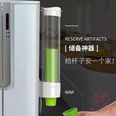 壹次性杯子架自動取杯水杯塑料杯架的免打孔置物架【櫻田川島】