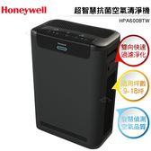 【10/31前買就送三合一濾心】Honeywell  超智慧抗菌空氣清淨機 HPA600BTW