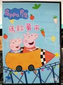 挖寶二手片-P10-155-正版DVD-動畫【Peppa Pig 馬鈴薯市 國英語發音】-英國奧斯卡最佳兒童影集節目