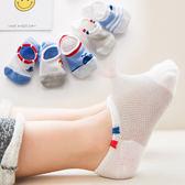 童襪  全棉網眼海軍風隱形襪 B7B015 AIB小舖