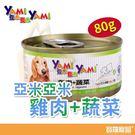 亞米亞米 狗罐頭 小金罐-雞肉+蔬菜  80g【寶羅寵品】