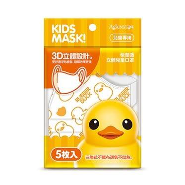快潔適 3D立體兒童口罩 5入-小黃鴨