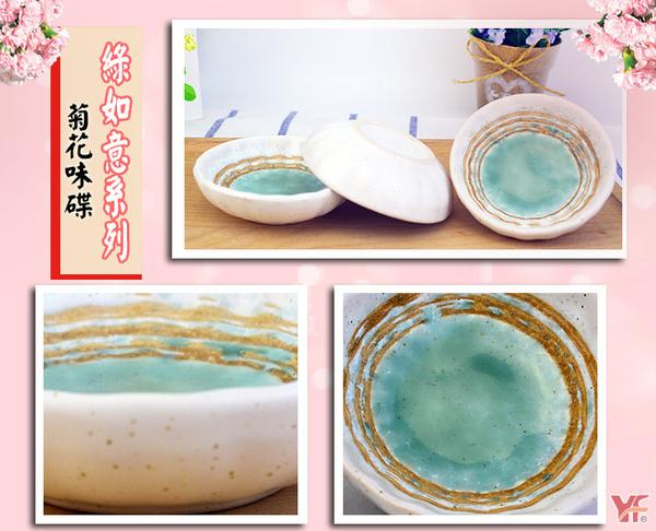 【堯峰陶瓷】日式餐具 綠如意系列菊花味碟(兩入一組) 缽 醬料碟 水果碟 泡菜碟 套組餐具系列