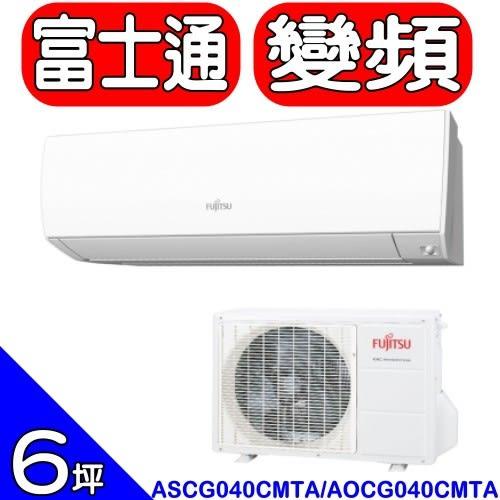 富士通FUJITSU【ASCG040CMTA/AOCG040CMTA】《變頻》分離式冷氣