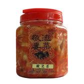 【醄醴】敬妻泡菜 酸泡菜 * (1kg/罐 )