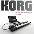 【非凡樂器】Korg Microkey 2 主控鍵盤37鍵 / 公司貨一年保固