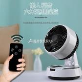 電風扇家用遙控小型桌面臺式空氣循環扇辦公室對流迷你扇
