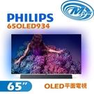 【麥士音響】Philips飛利浦 65吋 4K OLED電視 65OLED934