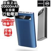 joyroom機樂堂 20000mAh行動電源 新款上市 液晶屏幕顯示 更高規格 更有質感 限量上市