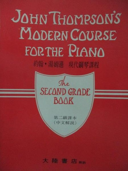 【書寶二手書T7/音樂_ZKD】約翰湯姆遜-現代鋼琴課程_第二級課本(中文解說)