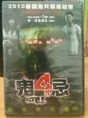 影音專賣店-Y92-067-正版DVD-泰片【鬼4忌】-咪渣倫浦拉