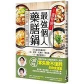 1週有感!最強個人藥膳鍋:日本減重名醫認證,三高、肥胖、代謝差、倦怠感,一天一鍋