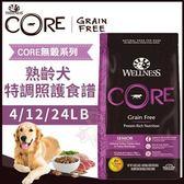 *King Wang*Wellness《CORE無穀系列-熟齡犬 特調照護食譜》24磅/包 狗飼料