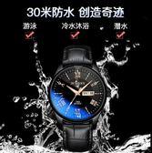 流行男錶超薄手錶男學生正韓簡約潮流防水夜光休閒皮質機械男錶石英錶 特惠免運
