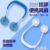 韓國掛脖子風扇頸旅游運動小風扇便攜式隨身攜帶迷你 usb充電懶人摩可美家
