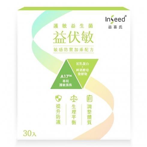 益喜氏InSeed益伏敏A17™防護益生菌(30包)