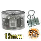 【奇奇文具】手牌SDI 0238-1 銀色 長尾夾 13mm x 72支