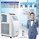 ES數位 免施工 藝人代言 ANQUEEN AQ-C10 移動式空調 移動式冷氣 冷凝水自蒸發 超省電 免運