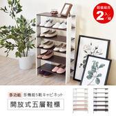 【Hopma】多功能開放式五層鞋櫃(二入組)胡桃配白