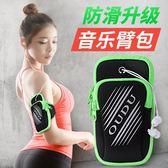 跑步手機臂包運動手臂包蘋果6plus臂帶7男女臂套臂袋手機包手腕包  雙12八七折