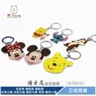 迪士尼 造型鎖圈 米奇 米妮 維尼 奇奇 維尼小豬 史迪奇 鑰匙銀銅 【DS0014】熊角色流行生活館