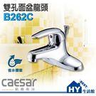 Caesar 凱撒衛浴 雙孔面盆龍頭 水龍頭 B262C