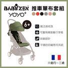 ✿蟲寶寶✿【法國Babyzen】輕鬆替換...