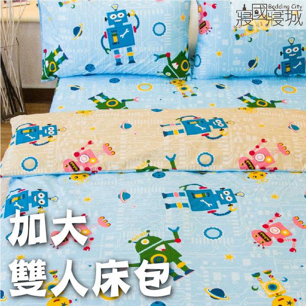精梳純棉系列 - 雙人加大(含枕套被套)兩色 [床包式 機器人] 大鐘印染 寢國寢城台灣製