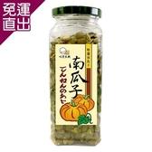 味覺生機 特A南瓜子罐 x12罐組【免運直出】