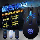 海志M1巨腹蛇發光游戲有線滑鼠台式電腦筆記本USB滑鼠家用辦公