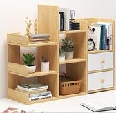 書櫃 書桌上簡易書架學生宿舍置物架子簡約小型書柜辦公室桌面收納書架TW【快速出貨八折鉅惠】