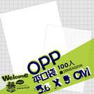 《荷包袋-專業包裝》★OPP平口袋 5.6 x 9CM★→◤100入◥