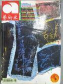 【書寶二手書T2/雜誌期刊_MQM】藝術家_387期_第十二屆文件大展專輯等