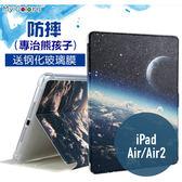Apple iPad Air 1/2 心悅系列二 彩繪卡通 側翻皮套 支架 平板套 平板 皮套 平板殼 防摔