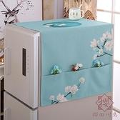 棉麻冰箱巾雙對開門冰箱罩單開門防塵罩家用蓋巾蓋布【櫻田川島】